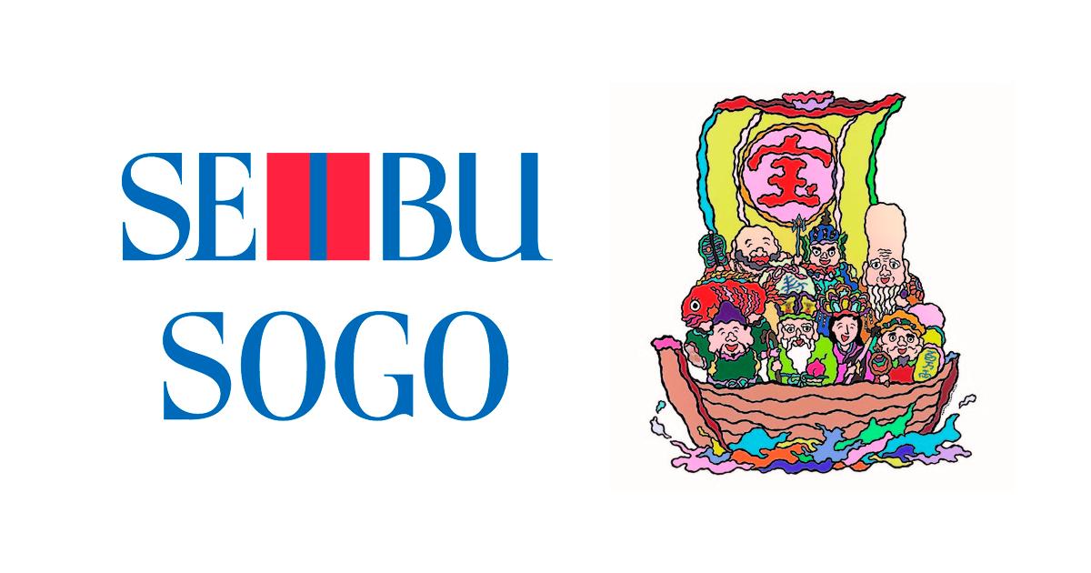 seibu-sogo-happy-drive-shohuku-2020-2021
